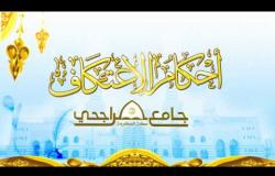 Embedded thumbnail for احكام الاعتكاف