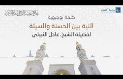 Embedded thumbnail for النية بين الحسنة والسيئة